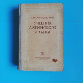 拉丁语教科书   俄文原版布脊精装1953年