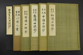 《古流生花》线装6册 日本花道 盛花 日本插花 生花 日本传统的插花艺术,它是'活植物花材'造型的艺术 通过插花感受自然、生命的变化 有落款 印章 尺寸23*16cm 昭和十四年 1939年