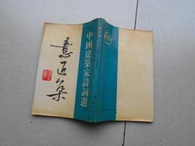 意匠集:中国建筑家诗词选(签名赠送本)