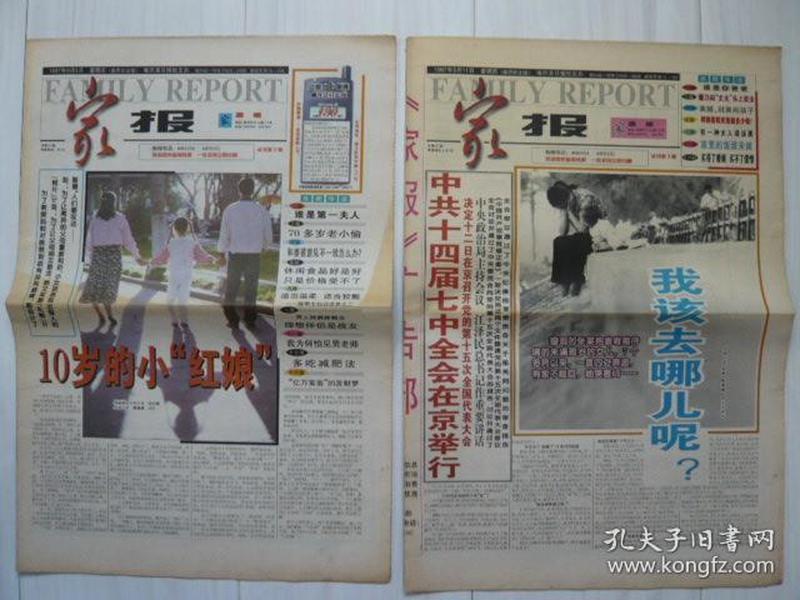 《家报》1997年9月5、11日,试刊第2、3期。中共十四届七中全会在京举行!