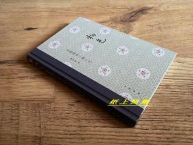 扬之水 亲笔签名本:《物色:金瓶梅读物记》硬精装本 铜版纸彩印 一版一印
