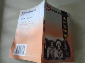 20世纪中国民族家庭实录:希列鸟神曲(高山族)