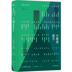 译林幻系列:少数派报告