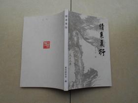 情系夏衍(沈祖安2页毛笔题赠.签名赠送本)