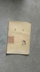 60年代旧书.古代人物.苟子