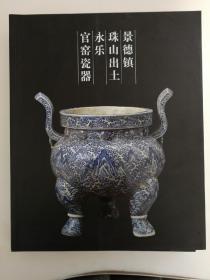 景德镇珠山出土永乐官司窑瓷器
