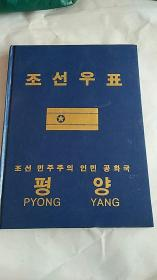 朝鲜邮票一本(有中国民间传说 白蛇传 等)春香传 等