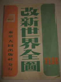 侵华老地图 1943年《改新世界全图》附东亚共荣圈南方要图 满洲国 支那 中华民国