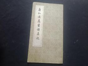 唐孙过庭书谱真迹
