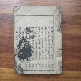 日本原版古籍  木刻本 《俳谐 》   皇都书铺    文化五年(1808年)