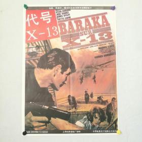电影海报 一开《代号X-13》 法国,西班牙,意大利合拍      上海电影译制厂译     [柜13--2-158]