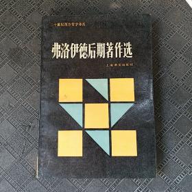 弗洛伊德后期著作选:二十世纪西方哲学译丛