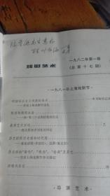 著名戏剧学家叶长海信札一页附签名本D