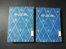 中州集 上下册合售(1959年一版一印 中科院民族研究所馆藏书 下册有勒痕 有书斑)