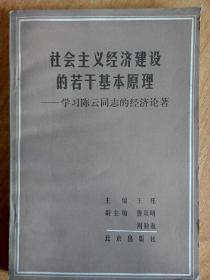 社会主义经济建设的若干基本原理——学习陈云同志的经济论著