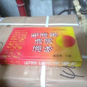 毛泽东诗词涵咏》【附图和手迹12页】(印5000册)精装  路则逢  一版一印