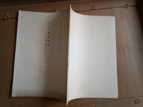 抽印本  七国武器考(作者宫本一夫签赠本