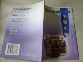 20世纪中国民族家庭实录:戈壁人家(裕固族)