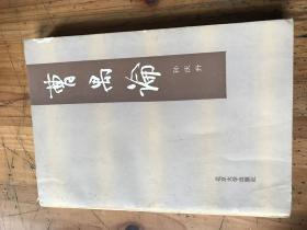 钱谷融教授藏书1934:《曹禺论》孙庆升签名