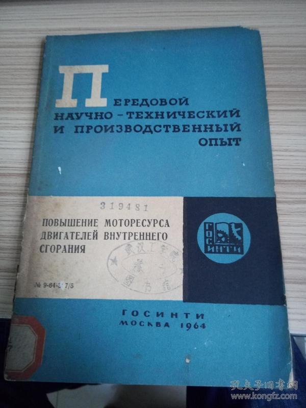【俄文原版】工业企业汽车运输的管理(24开)