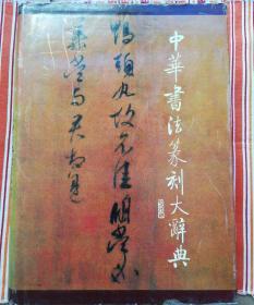 中華書法篆刻大辭典 品相如圖