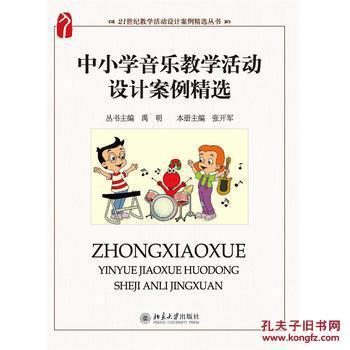 【图】中小学音乐教学活动设计案例精选_北京排比写仿小学句图片