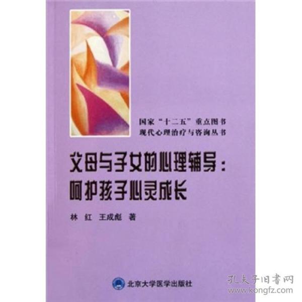 9787565902833父母与子女的心理辅导:呵护孩子心灵成长(现代心理治疗与咨询丛书)