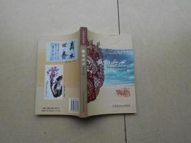 """中国当代戏剧选""""第二辑 铁面丹心 (签名赠送本)"""
