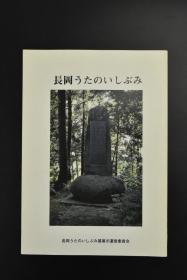 《长冈文化探寻》 书内介绍了日本长冈地区许多历史遗留下来的诗歌碑文 并配有注释  其中包含 行书  楷书  草书 等多种书法字体 日本月刊杂志近代书道研究所 1991年7月号