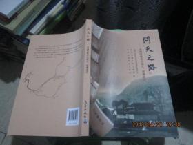 问天之路:中国气象史从遵义、湄潭走过  气象出版社  多老照片   34-1号