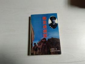 杨至成将军( 将军夫人唐慧文、之子扬子江签赠本)