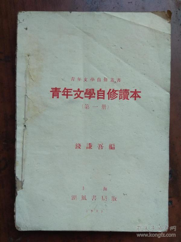 【民国旧书】青年文学自修丛书--青年文学自修读本(第一册)