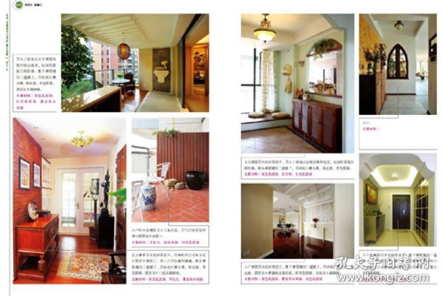 (全彩)家装我做主:玄关·过道·设计与材料·施工详解