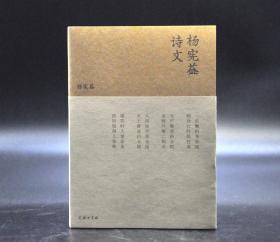 《杨宪益诗文》(商务印书馆)