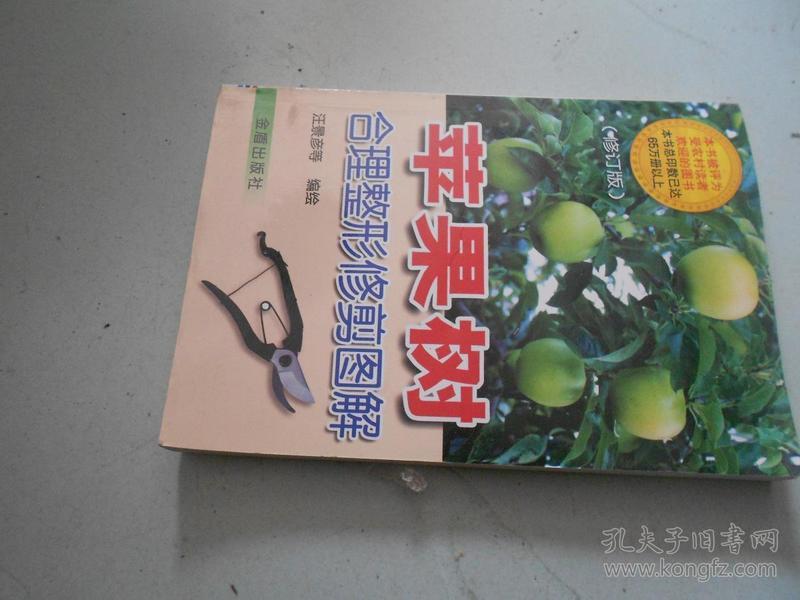 苹果树合理整形修剪图解(修订版)-自然科学 红山收藏书店 孔夫子旧