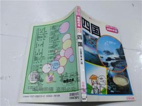 原版日本日文书 四国 地図の本15 崛内浩二 日地出版株式会社 1989年 32开平装