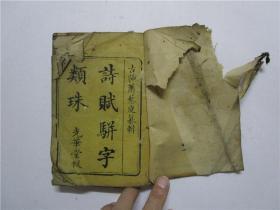 清代线装木刻本《诗赋骈字类珠》存;卷一至卷四 一册