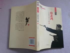 徐悲鸿:从画师到大师【实物拍图】