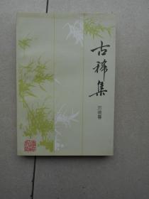 古稀集(签名增订本)