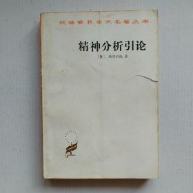 《精神分析引论》(汉译世界学术名著丛书)