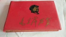 红塑料封面 毛主席万岁 相册 一本 空册