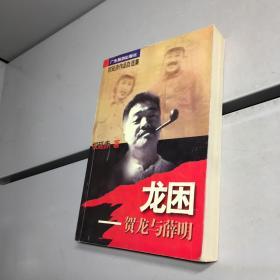 龙困:贺龙与薛明 【一版一印 正版现货   实图拍摄 看图下单】