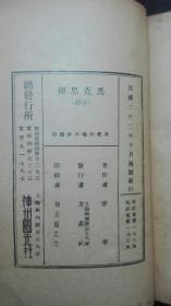 稀见 珍本红色文献.民国22年《马克思传 中 下册》李季著  蔡元培题名  (2本合售)书品如图