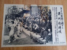 1934年2月27日日本发行【时事写真新报】《满洲国特使》-东京市主催的满洲国特使招待茶会,郑孝胥和熙某某两特使