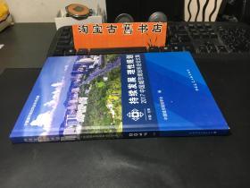 持续发展 理性规划——2017中国城市规划年会论文集(含光盘)