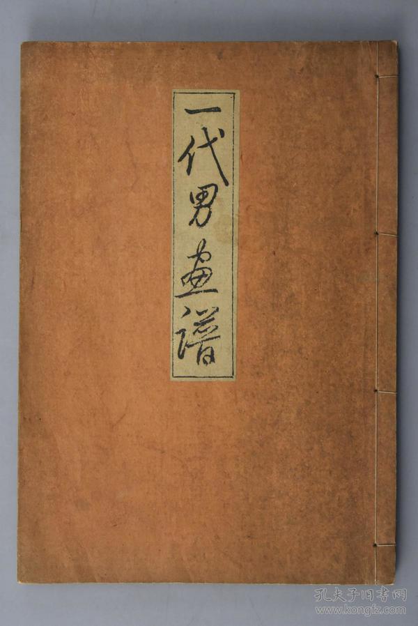 孔网唯一《一代男画谱》线装一册 和刻本 木版画 江户时期日本38图  石川巌编辑 珍书保存会发行 大正八年 1919年