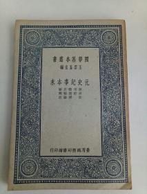 1956年初版 商务印书馆 《元史纪事本末》 全一册