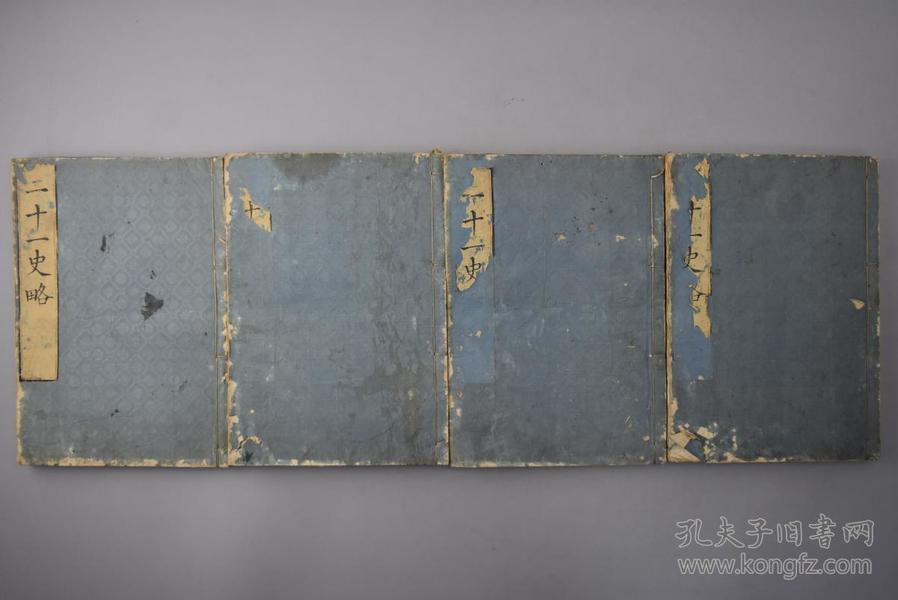 《二十一史略》线装四册全 和刻本 唐上中下 唐1-10 历代帝王国号图 其基本内容是按朝代、时间顺序,以帝王为中心叙述盘古至明皇帝史事 1829年