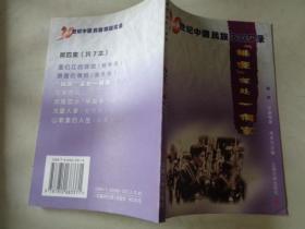 20世纪中国民族家庭实录:田家遗风(仡佬族) (以标题为主)