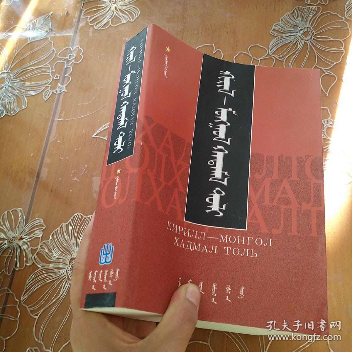 新旧蒙文对照词典 蒙文